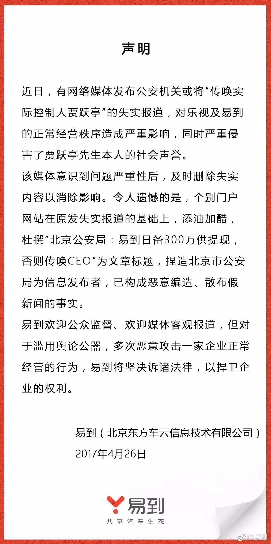 """易到:""""实控人贾跃亭或被传唤""""相关报道不实"""