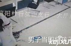 银行柜台突然倒塌 活活压死河南信阳2岁小女孩