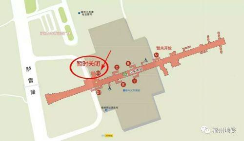 福州地铁1号线火车南站站D2出入口已正常开启