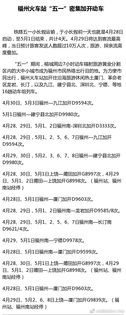 五一期间 福州火车站密集加开16趟动车组列车