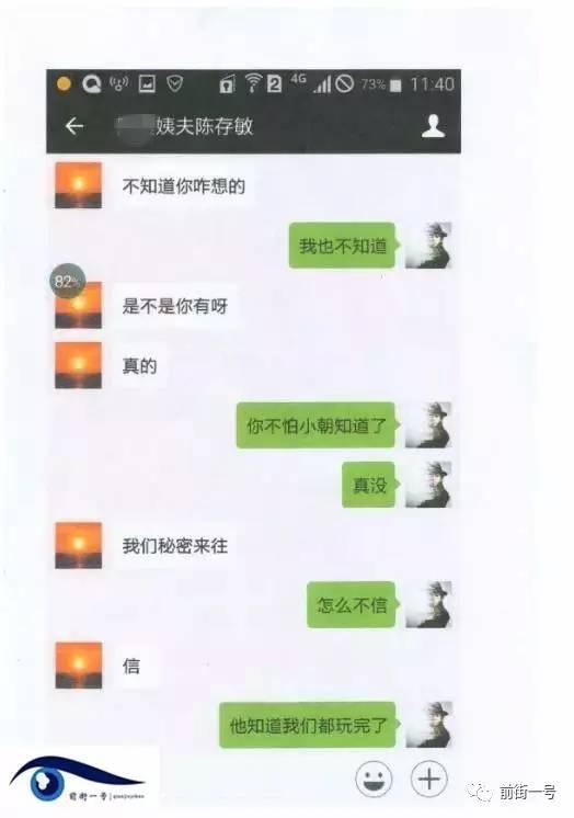 中学教导副主任被曝勾引人妻被调查 与人妻微信聊天记录全曝光(2)