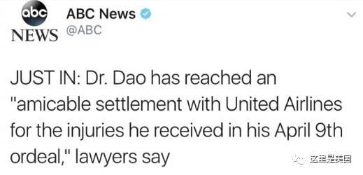 美联航赔偿10亿?被美联航暴打的陶大卫说不告了 美联航赔偿怎么拿