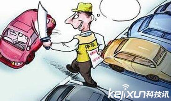 停车场疑乱收费:官方称可以自主定价? 现在开始调查