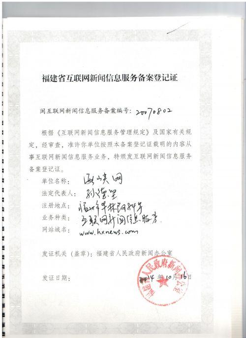互联网备案登记证(1)