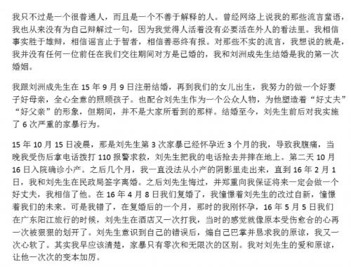 刘洲成老婆离婚声明全文曝光 刘洲成姐姐回应刘洲成家暴传闻