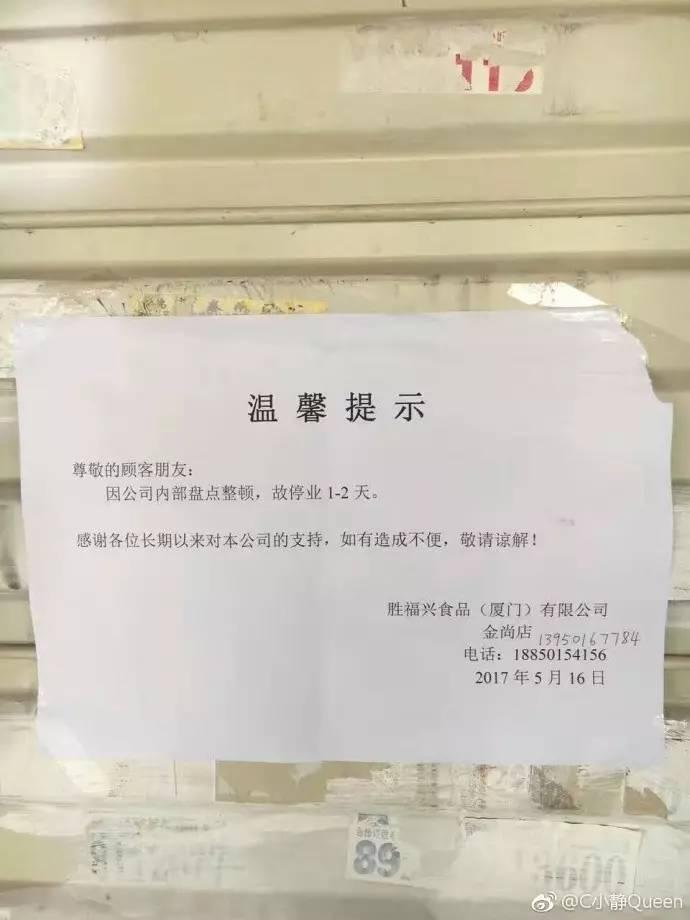 厦门通报小学食物中毒事件 涉事面包店已被停产停售