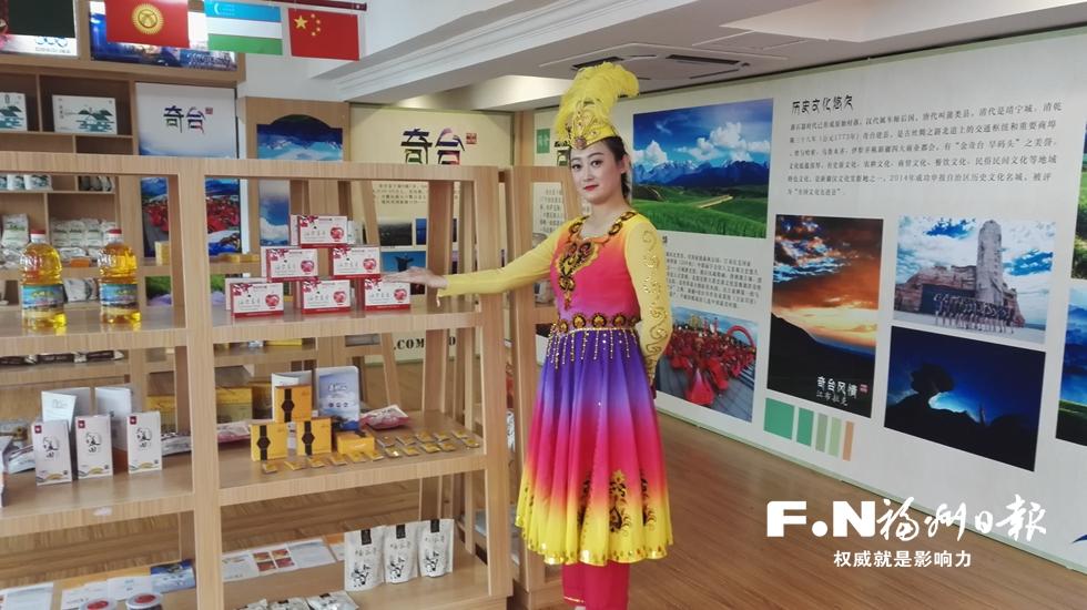 福州自贸区开卖新疆特产