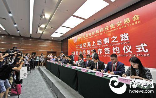21世纪海上丝绸之路商协会经贸合作签约仪式。
