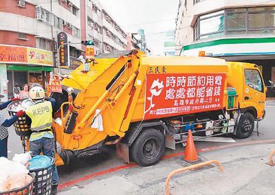 台湾垃圾费随袋征收成效显著 垃圾量降回收率增