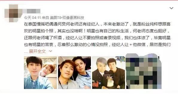 网友泰国偶遇何炅 被经纪人加微信后却惨遭删除
