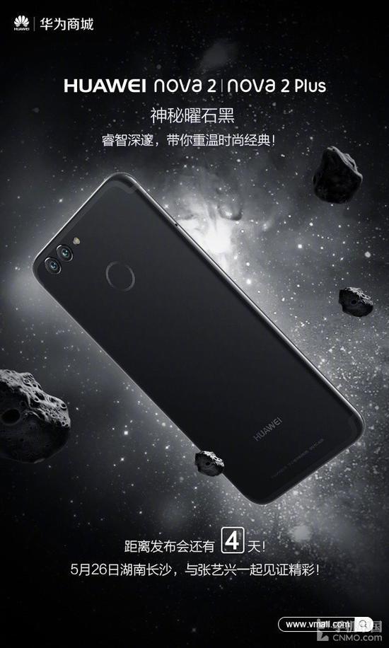 华为nova 2曜石黑渲染图现身图片