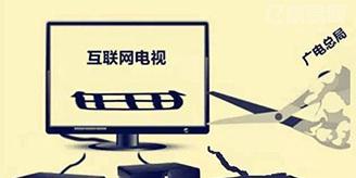 广电总局全面封杀电视盒子 81款非法软件名单疯传