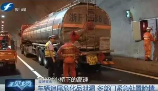 南平运输车被一辆大货车追尾 危化品发生泄漏