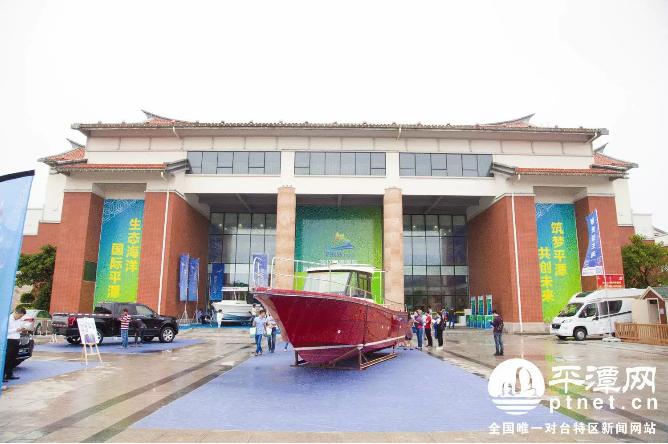 第二届平潭国际海洋旅游博览会圆满闭幕 意向成交额达5亿多