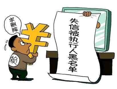 """南平又一批""""老赖""""被曝光 最高欠200多万元"""