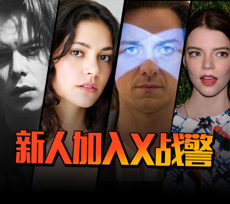 新人加入《X战警:新变种人》 演员名单 将拍成恐怖片题材
