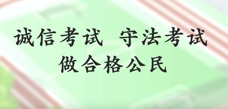 """福建省教育厅高考""""诚信考试守法考试""""公益宣传视频"""