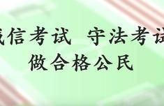 """福建省教育廳高考""""誠信考試守法考試""""公益宣傳視頻"""