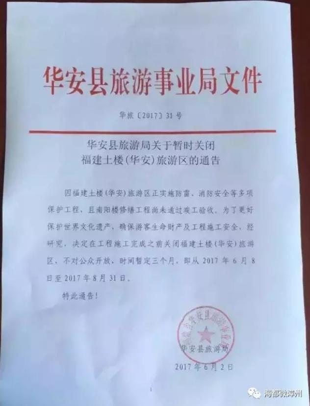 福建土楼(华安)旅游区明起关闭2个多月