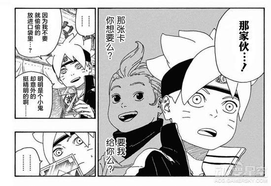 火影忍者博人传漫画第13话反攻:蛇叔这次是被bl图解漫画图片