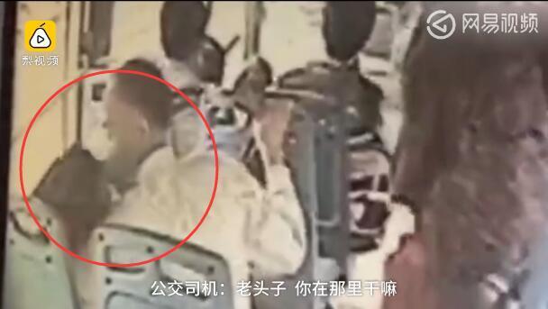 老头公交强吻女孩监控视频曝光还原事件过程 遇到咸猪手要怎么做