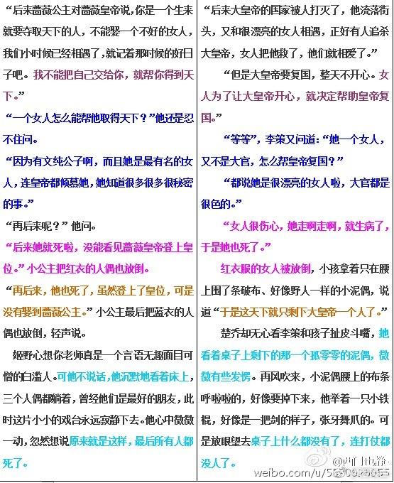 电视剧 九州缥缈录 小说txt百度云