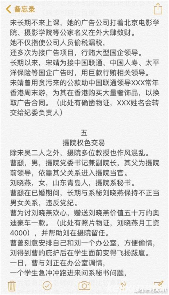 北影阿廖沙性侵事件曝新证据 老师性侵女大学生又遭举报