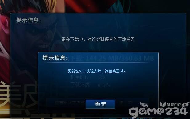 LOL6月9日不停机更新 本次更新将修复部分客户端崩溃的bug
