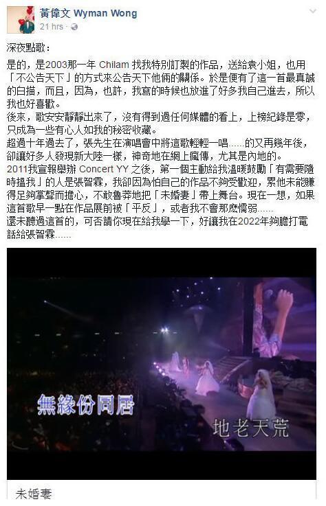 """张智霖14年前""""这首歌""""藏玄机 竟如此示爱袁咏仪"""