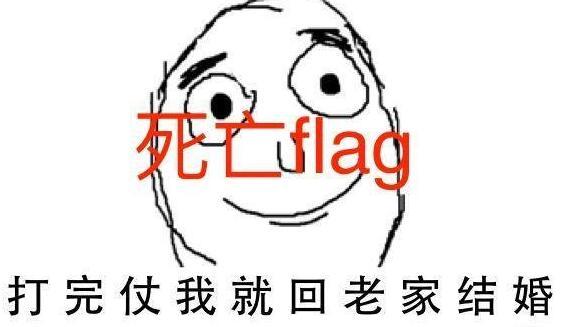 立flag是什么意思flag是什么?立flag用语出处和使用方法