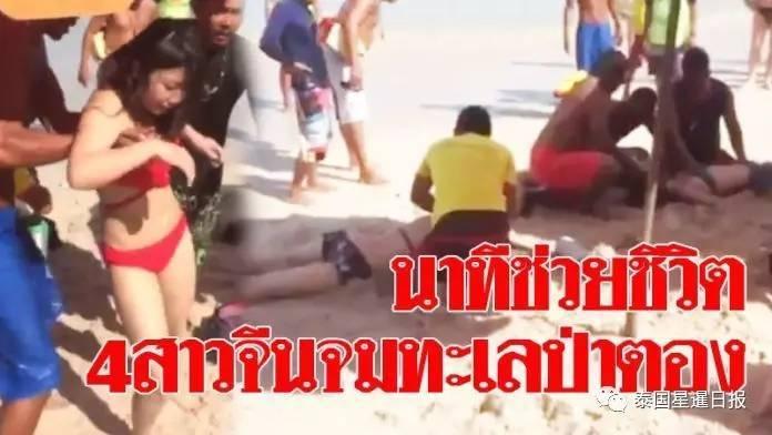 中国女游客泰国溺水现场图曝光 无视警告被巨浪卷入海底