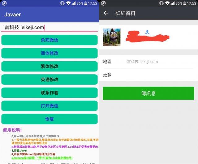 伪装系统升级:新奇有趣的安卓app精选