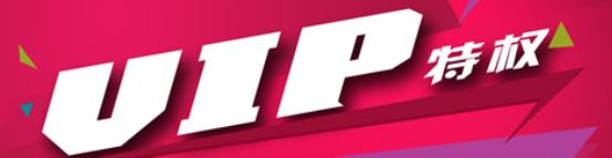 百度新闻源海峡网成为百度站长平台VIP俱乐部成员,全新VIP俱乐部有哪些优势?