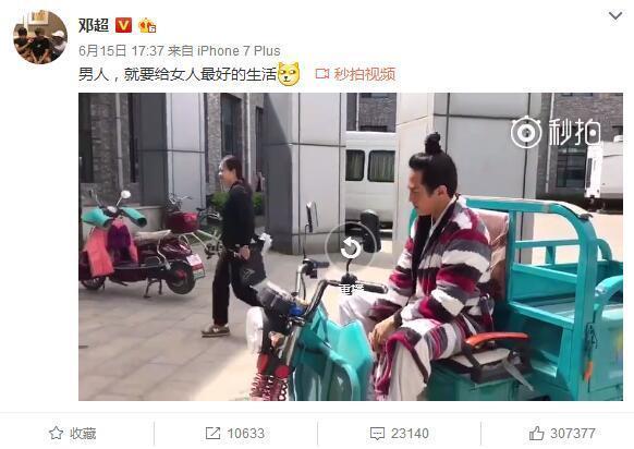 """邓超骑三轮车载孙俪逛横店 这是""""最好的生活"""""""