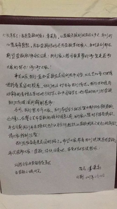 失联北大女硕士家人抵美 华裔神探将参与调查