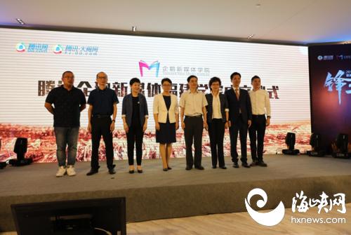 福建日报联手腾讯成立企鹅新媒体福建学院