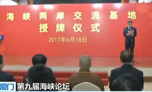 第九届海峡论坛 首个省部共建两岸交流基地成立