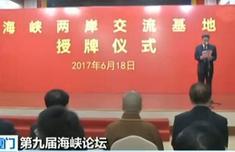 第九屆海峽論壇 首個省部共建兩岸交流基地成立