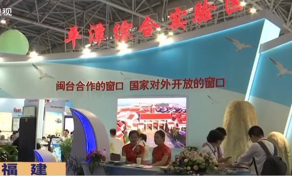 第十五届中国·海峡项目成果交易会福州开幕