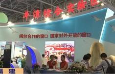 第十五屆中國·海峽項目成果交易會福州開幕