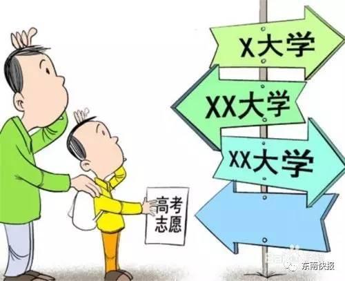福建今年高招录取办法公布 请留意这些降分政策(2)