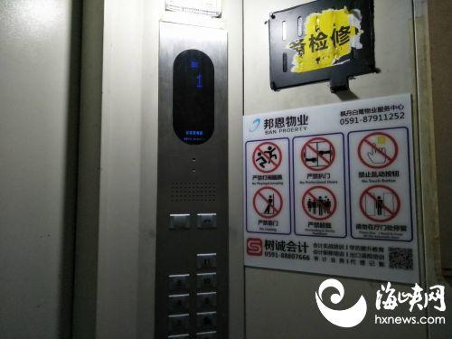 福州一小区电梯故障报警系统失效 一业主被困近1小时
