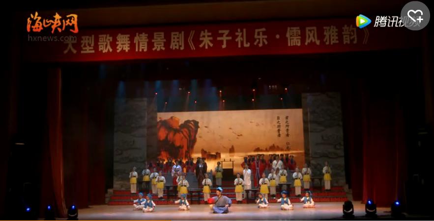 """两岸共赏歌舞剧""""朱子礼乐""""风采"""