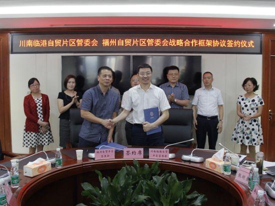福州自贸区与四川川南临港片区签订战略合作协议