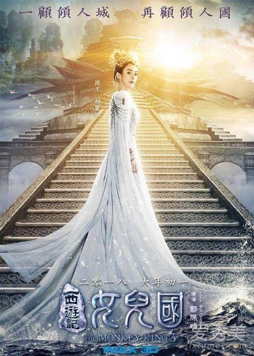赵丽颖女儿国什么时候上映 赵丽颖女儿国冯绍峰饰演唐僧