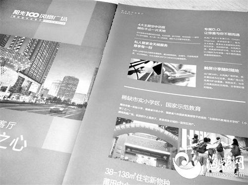在莆田购阳光100凤凰广场 可读市实小?