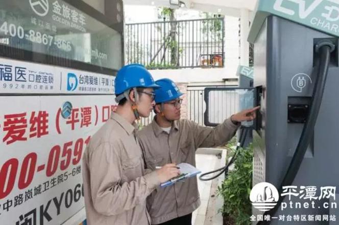 平潭首座城市充电站投入运行 今年将建690个充电桩