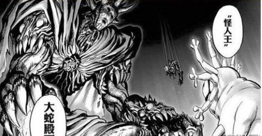 一拳超人怪人老大协漫画赛克斯类似一拳超邻居的漫画介绍图片
