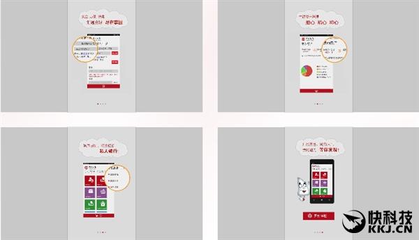 软粉感动哭:中国银行WP版居然更新了