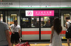 """深圳地铁""""女士优先车厢""""正式启用"""